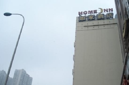 Home Inn Changsha Bayi Road