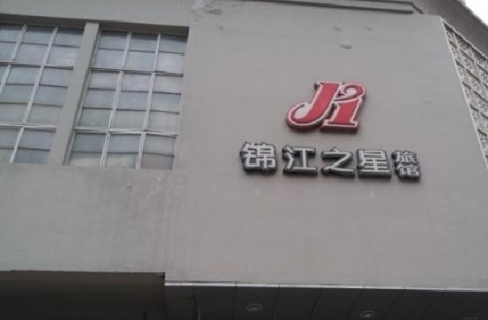 Jinjiang Inn (Changsha Wuyi Square):                   锦江之星