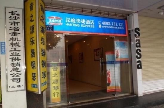 Hanting Express (Changsha Huangxing Road Walking Street ):                   汉庭'黄兴路