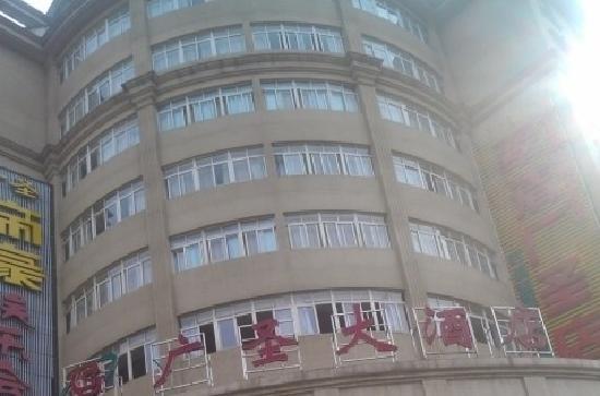 Guang Sheng Hotel:                   广圣大酒店