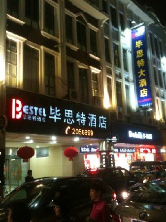 Bestel Hotel: 在一条小的主干道上离中山路5步路