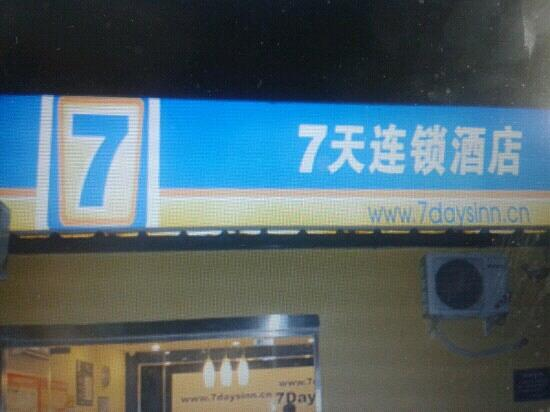 7 Days Inn Beijing Nanyuan Airport Nanyuan Road: 7天