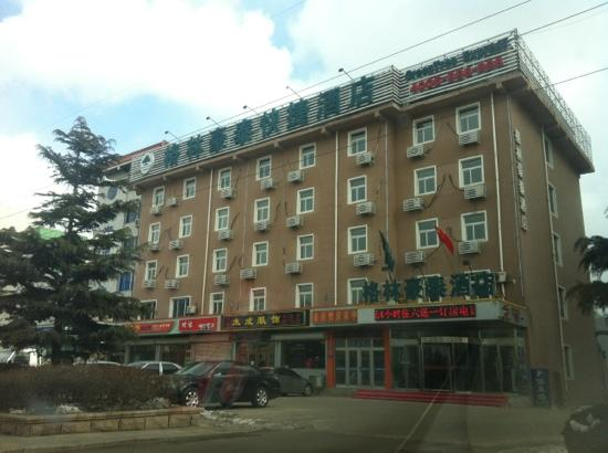 GreenTree Inn Weihai Xingfumen Park Dongcheng Road : 格林豪泰