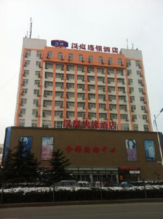 Weihai Hanting Express Railway Station