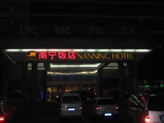 Nanning Hotel:                   南宁饭店