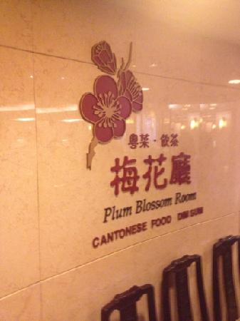 Brother Hotel--Plum Blossom Room:                   好吃的粵菜