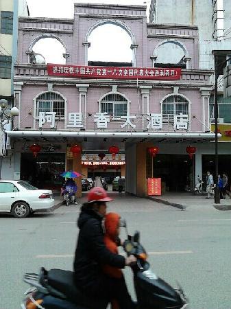Alixiang Hotel