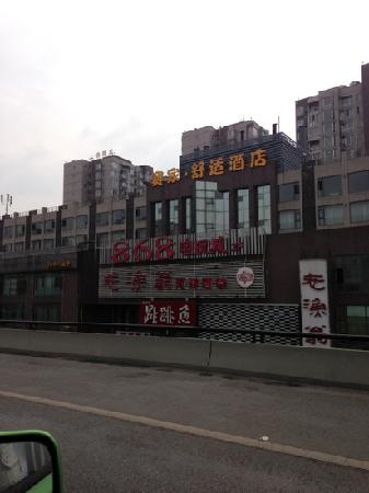 D6 Hotel Chengdu Railway South Station: 外观