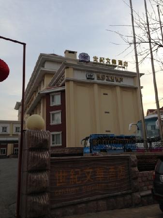 Century Mandarin Hotel : 青岛的世纪文华酒店