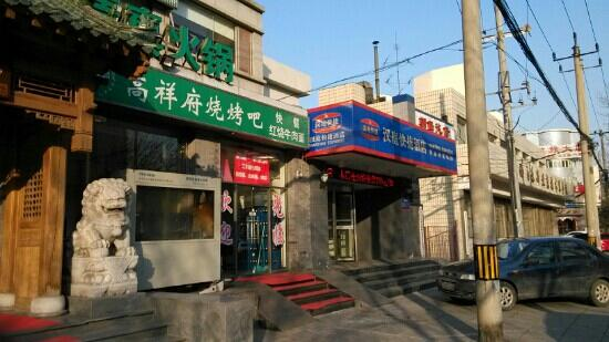 Hanting Express Beijing Asian Games Village: 汉庭酒店北京亚运村店
