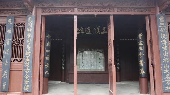 Gulongzhong Scenic Resort: 古隆中的三顾遗迹