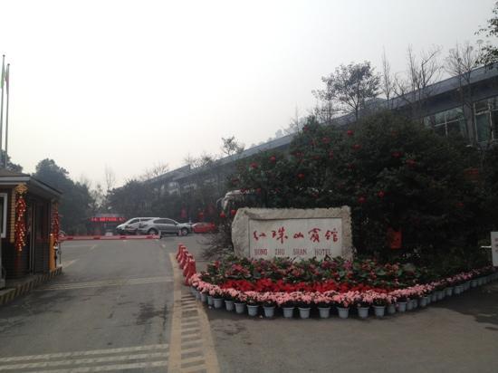 Hongzhu Shan Hotel : 红珠山宾馆