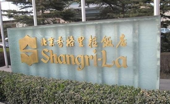 Shangri-La Hotel, Beijing: 招牌