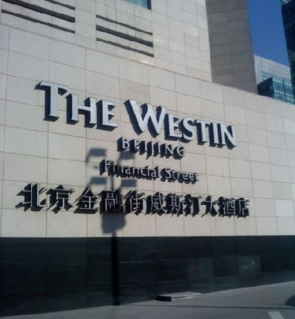 The Westin Beijing Financial Street: 门口