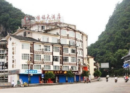 Guifu Hotel : 桂福大酒店