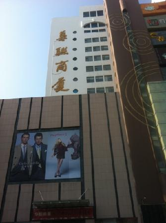 Hualian Shopping Center(new road)
