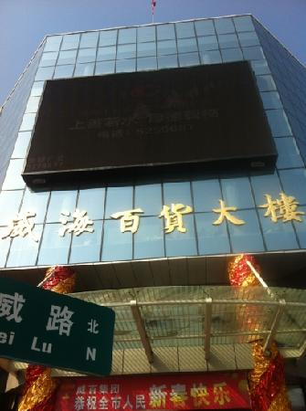 Weihai department Store