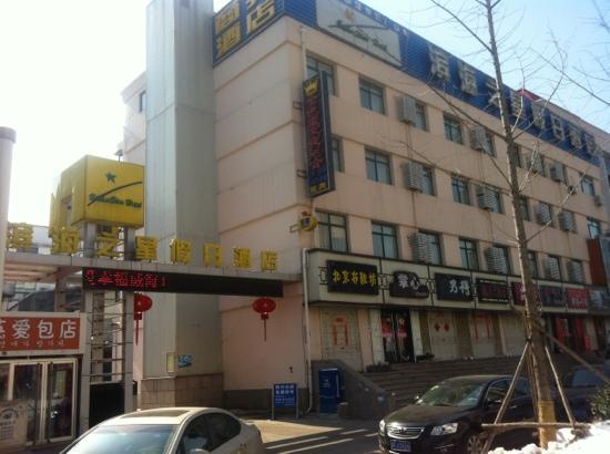 Binhai Star Holiday Hotel: 滨海之星