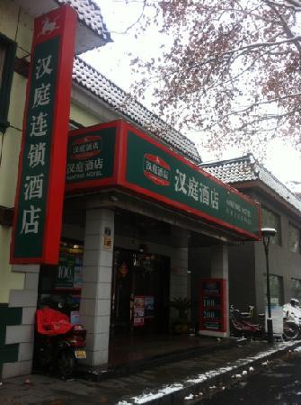 Hanting Hotel (Hangzhou Xihu Tiandi) : 汉庭