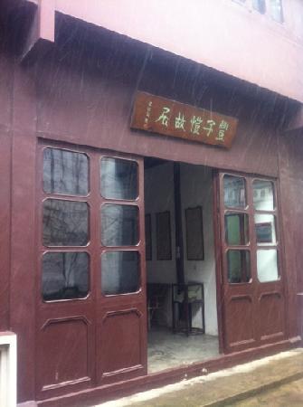 Tongxiang, China: 丰子恺故居
