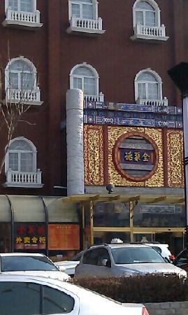 全聚德烤鸭店(顺义店)