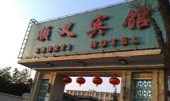 Photo of Shunyi Hotel Beijing