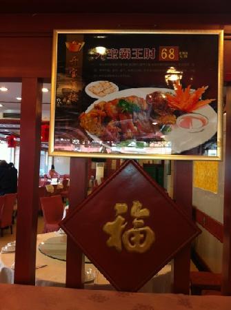 KaiBao Restaurant (Nan LiShi Road)