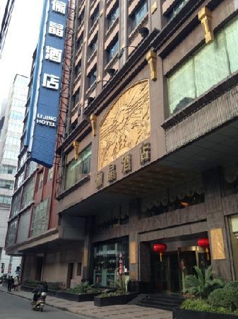 Yitel Hotel Shanghai East Nanjing Road: 俪晶酒店