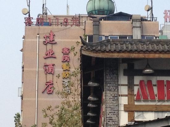 Hi Inn Chengdu Yusha Road: 建业酒店