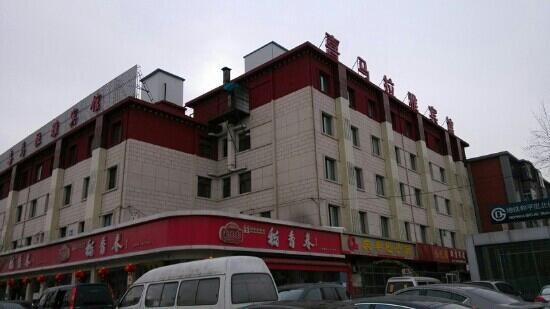 Himalaya Hotel : 喜马拉雅宾馆