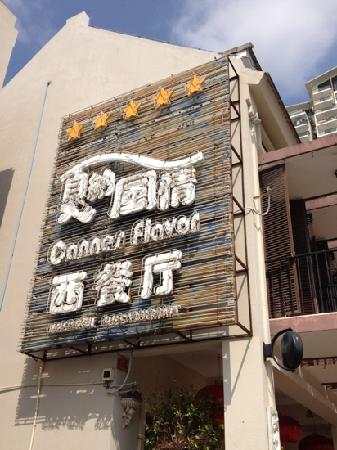 JiaNa FengQing Western Restaurant