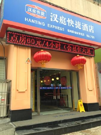 Hanting Express Nanchang Bayi Square New Branch