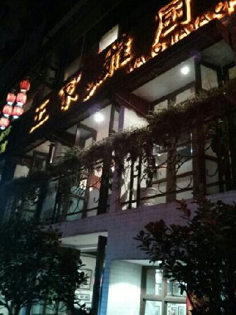 WangJia Ya Chu (NanPing)