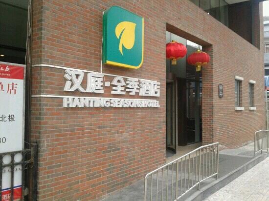 J Hotel Beijing Dongdan: 东单