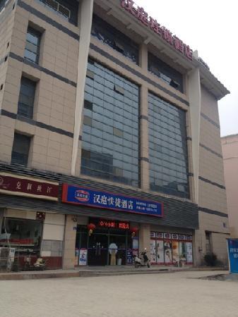 Hanting Express (Wuxi Taihu Plaza)