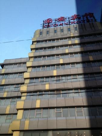 Guo'an Hotel: 国安宾馆