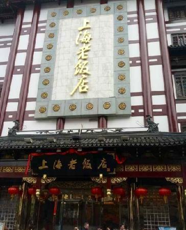 Shanghai Classical Hotel : 城隍庙的上海老饭店