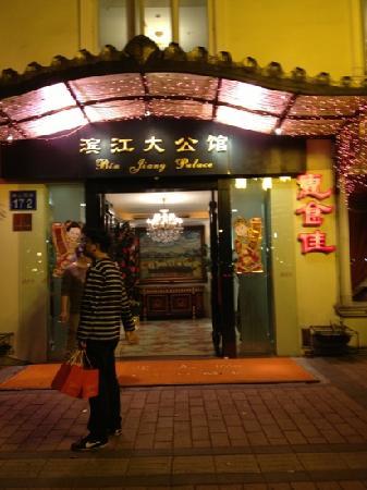 Hui Shi Jia (BinJiang)