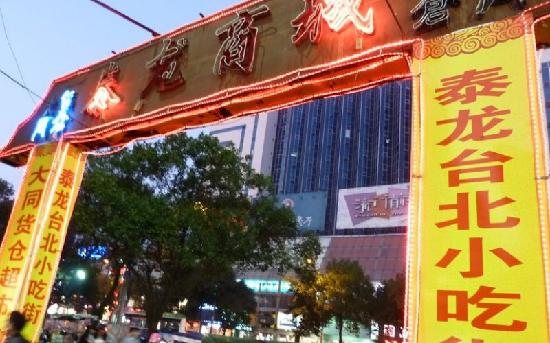 Tailong Mall
