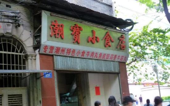 Chao Bao XiaoShi