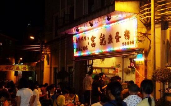 Fu Ji Yu DanFen (BaoHua Road)