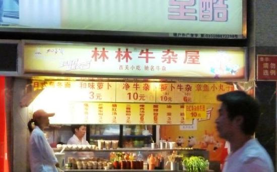 林林牛杂(荔广店)