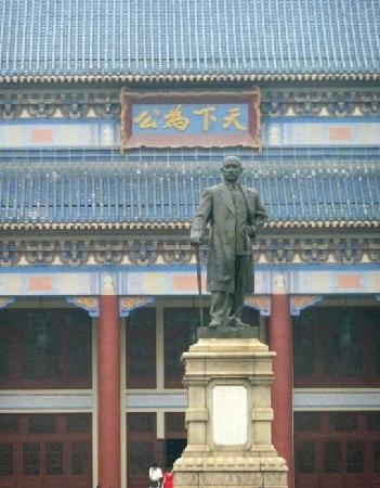Sunzhongshan Memorial Hall