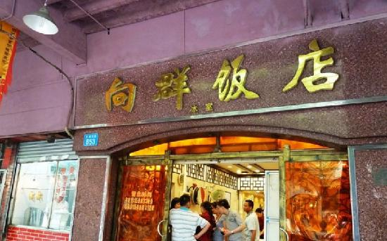 Xiang Qun Restaurant (LongJin Road Main Branch)