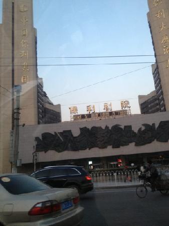 Poly Plaza Hotel: 保利剧院