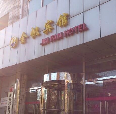 Jinfan Hotel: 金帆宾馆门口