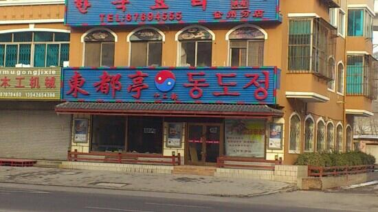 DongDou Ting Korean Restaurant (NanShan)
