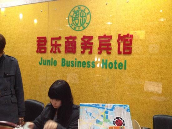 Junle Business Hostel (Shantou Dongxia): 门口