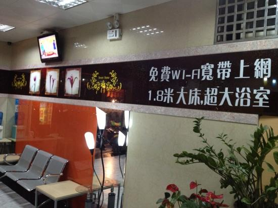 Junle Business Hostel (Shantou Dongxia): 大堂