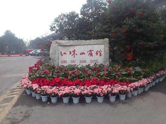 Hongzhu Shan Hotel : 红珠山